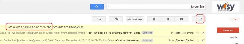 deletemailgmail2