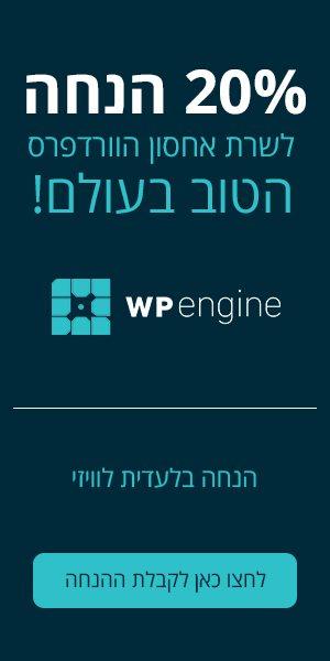 20% קופון ל WP Engine